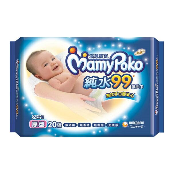 滿意寶寶 溫和純水厚型濕巾20片/包 外出包 隨身包【六甲媽咪】