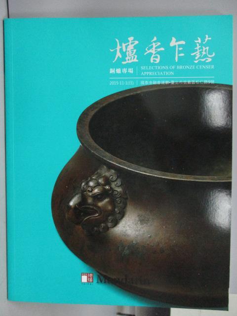 ~書寶 書T5/收藏_XEX~Mandarin_2015  11  1_銅爐