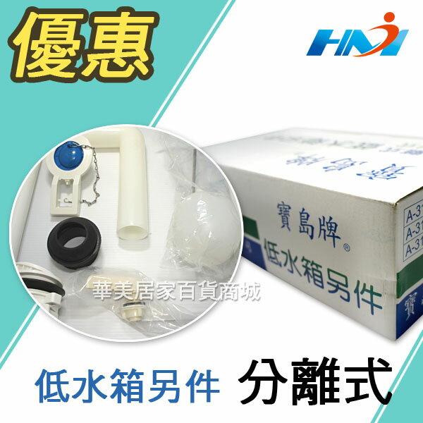 【台灣製造】 寶島牌 全套 分離式低水箱另件/ 馬桶水箱零件 / 分離式水箱進水器//省水配備