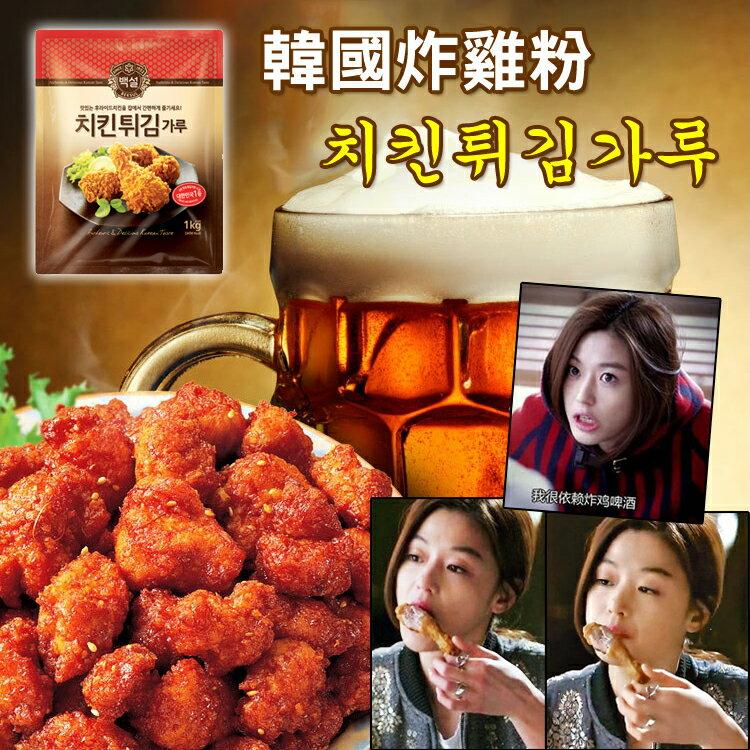 韓國 CJ炸雞粉 [KO8801007150420] 千御國際