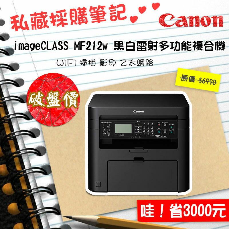 【浩昇科技】Canon imageCLASS MF212w 黑白雷射多功能複合機【破盤價】比HP M125A功能優速度快
