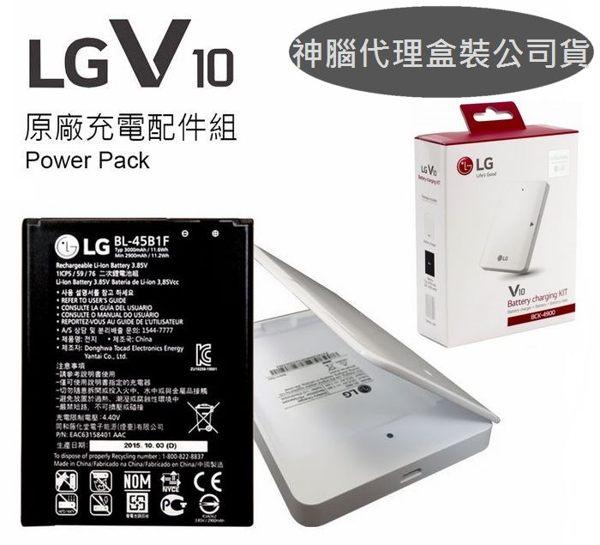 【神腦代理】LG V10 原廠盒裝配件包【原廠電池+原廠座充】H962、Stylus2 K520D、Stylus2 Plus K535T