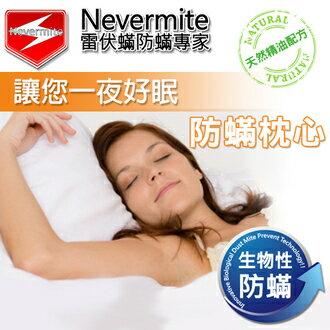 雙寶居家保健生活館:Nevermite雷伏蟎防蟎枕頭(PL-801)防蹣寢具防蹣枕心