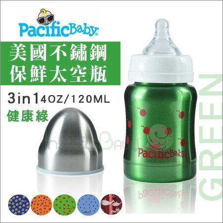 +蟲寶寶+美國【Pacific Baby】不鏽鋼保鮮太空瓶4oz (健康綠)/安全無毒挑戰最長使用10年!!《現+預》