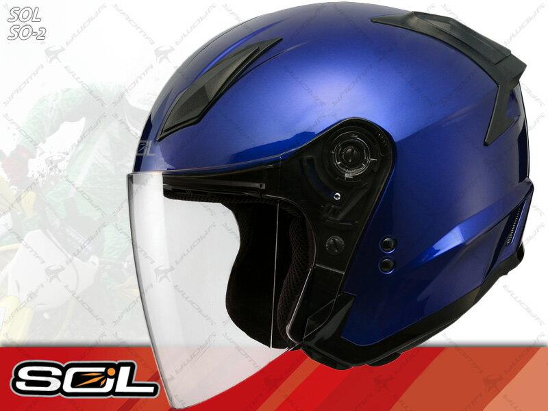SOL安全帽|SO-2 / SO2 寶藍【簡約輕化.可加下巴】 半罩帽 『耀瑪騎士生活機車部品』