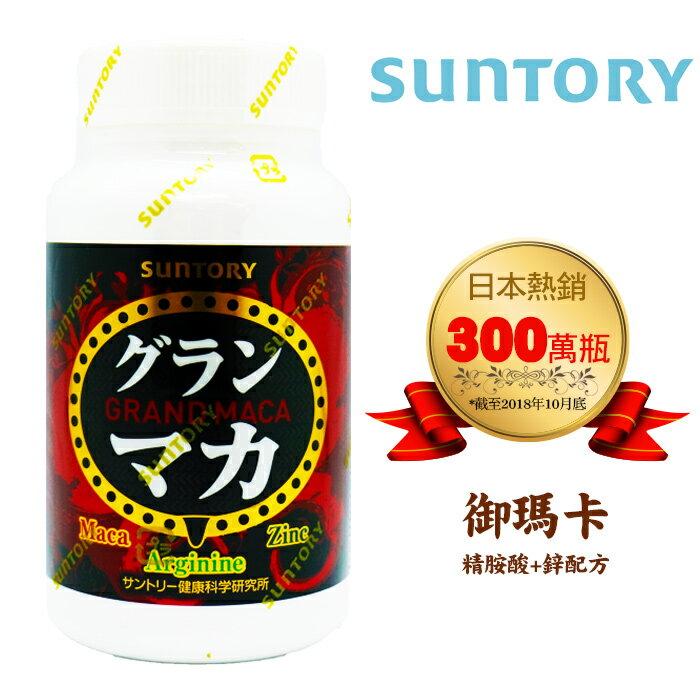 【App領券再折$50】SUNTORY 三得利- 御瑪卡 精胺酸+鋅 120顆 / 瓶【i -優】 0