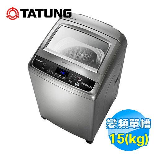 <br/><br/>  大同 Tatung 15公斤單槽變頻洗衣機 TAW-A150DC 【送標準安裝】<br/><br/>