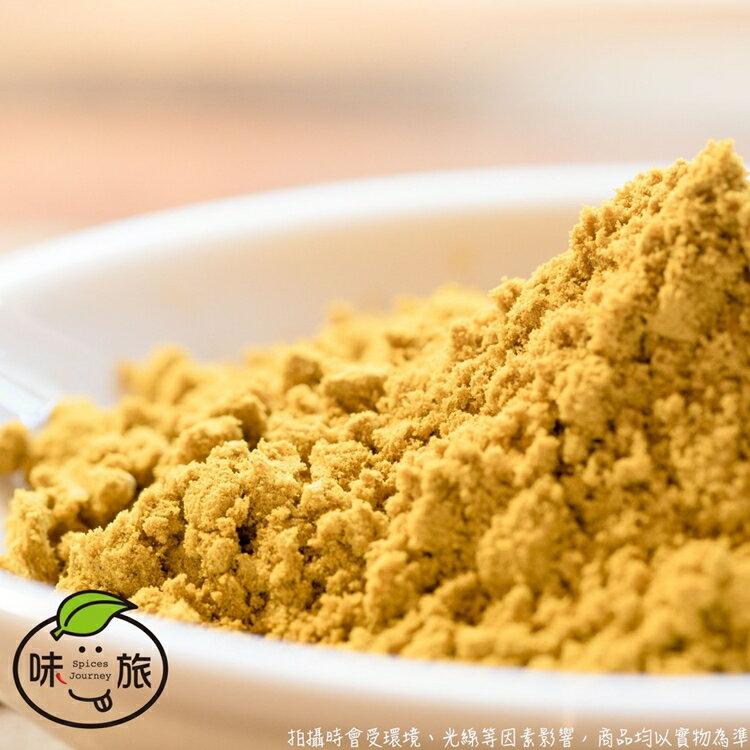 【低溫研磨】咖哩粉 / 素食咖哩粉