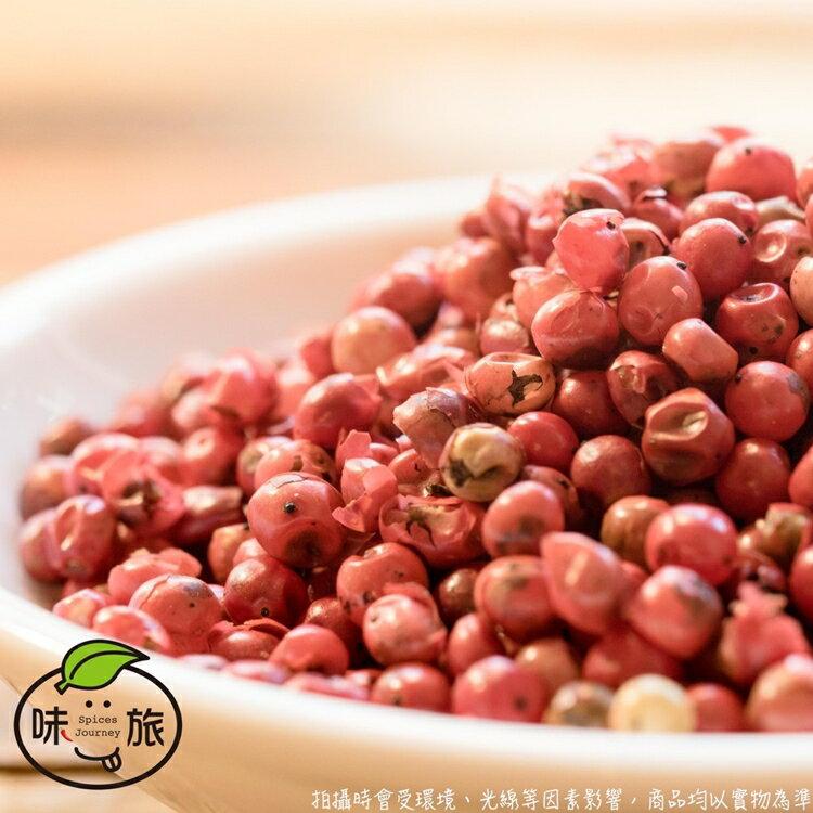 【限量販售】紅胡椒粒