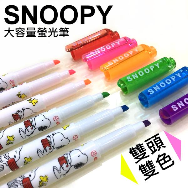 文五雙全x文具五金生活館:SNOOPY大容量雙頭雙色螢光筆