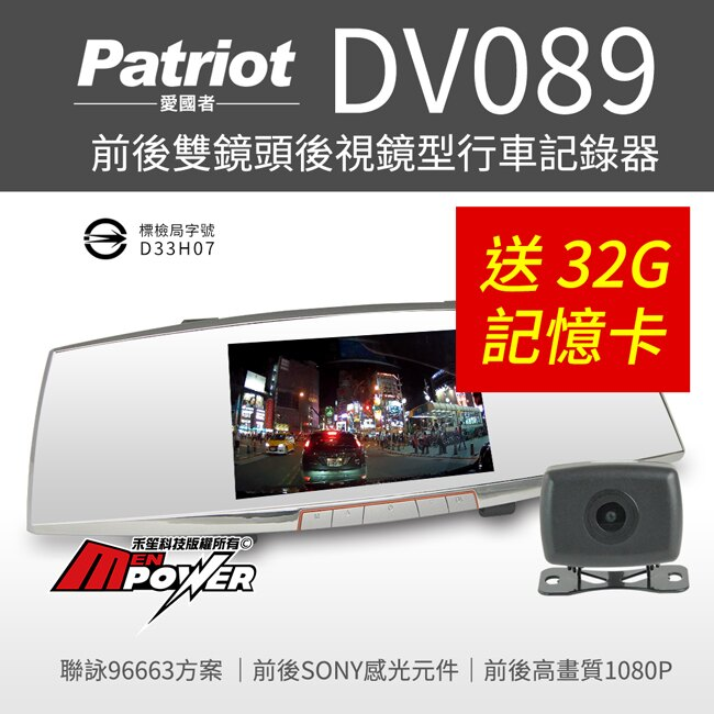 禾笙科技【送32G+免運費】愛國者 DV089 前後雙鏡頭1080P 後視鏡型 行車記錄器
