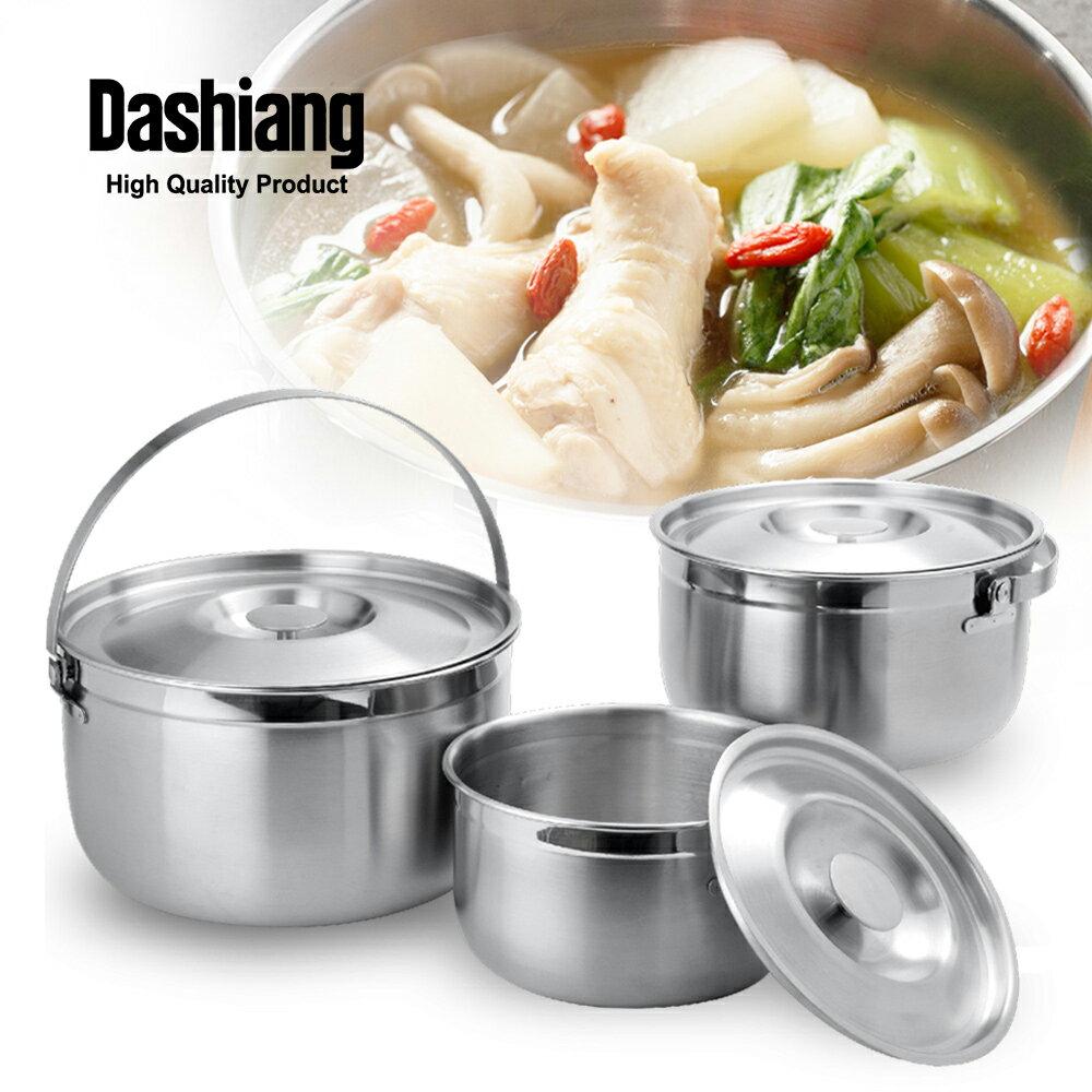 Dashiang 316 不鏽鋼 三件式 提鍋