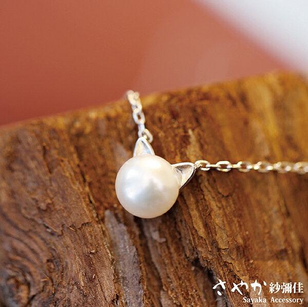 SAYAKA 日本飾品專賣:【Sayaka紗彌佳】項鍊925純銀可愛摺耳貓珍珠項鍊