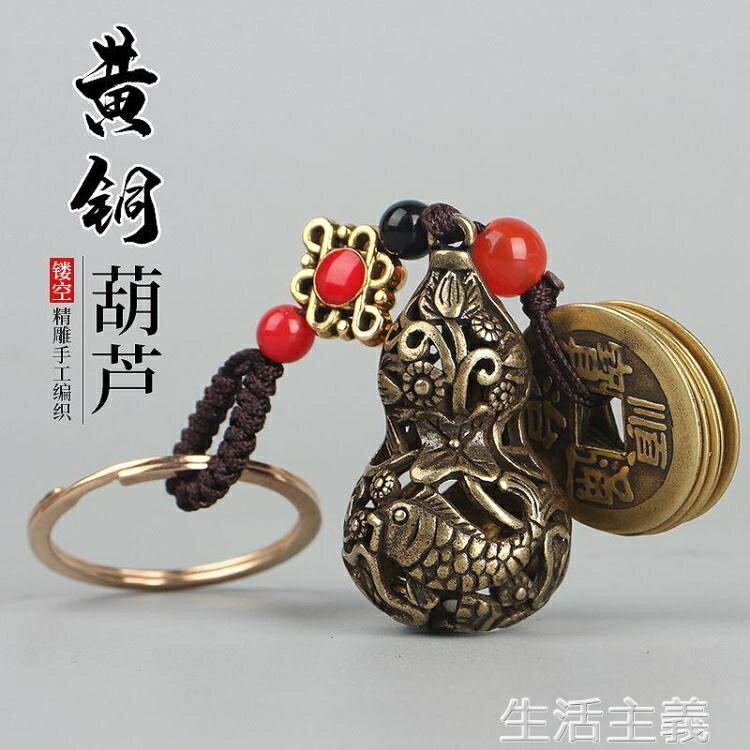 五帝錢 五帝錢黃銅葫蘆鑰匙扣飾品吊墜士汽車鑰匙鏈掛件掛飾
