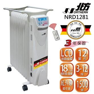 ★PG會員領券再折700元★ 北方電子式12葉片恆溫電暖爐 NRD1281