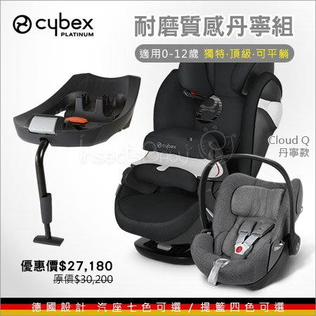 ✿蟲寶寶✿【德國Cybex】耐磨質感單寧組!新生兒至12歲 兒童汽車座椅 CloudQPlus+Pallas+BaseQ