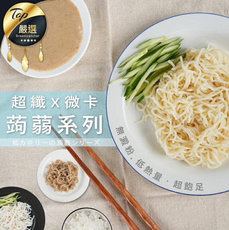 現貨!超纖 微卡蒟蒻系列 蒟蒻麵 蒟蒻米 海藻烏龍麵 膳食纖維 無澱粉 低卡食品 低熱量 素食 #捕夢網 0