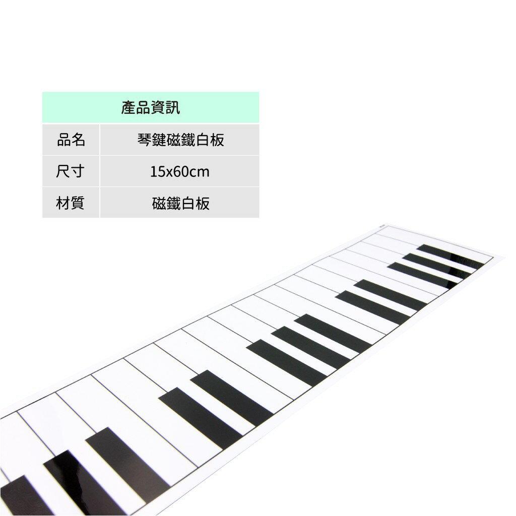 【WTB教具】琴鍵/五線譜磁鐵軟白板 15x60cm /30x120cm