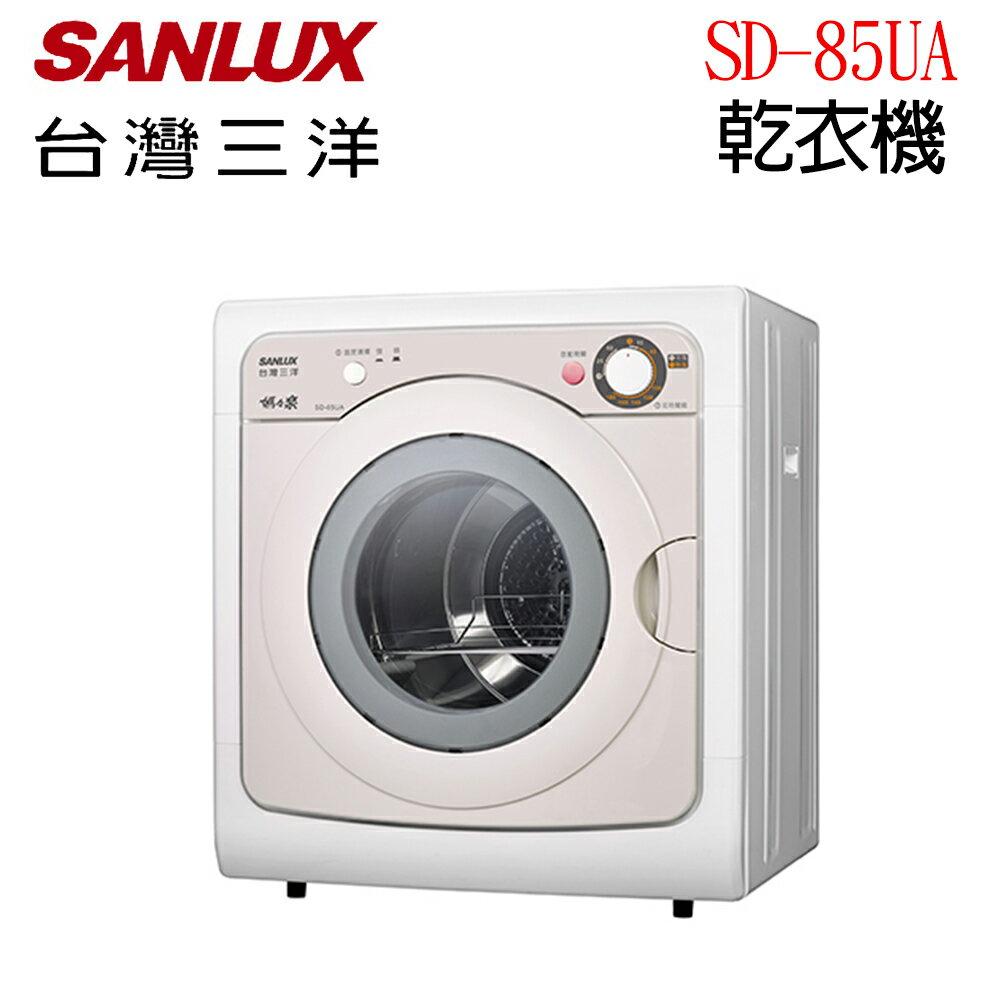 【台灣三洋 SANLUX】7.5公斤 乾衣機 SD-85UA【台灣製】