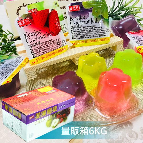 《盛香珍》蒟蒻椰果果凍(綜合風味)6公斤量販箱