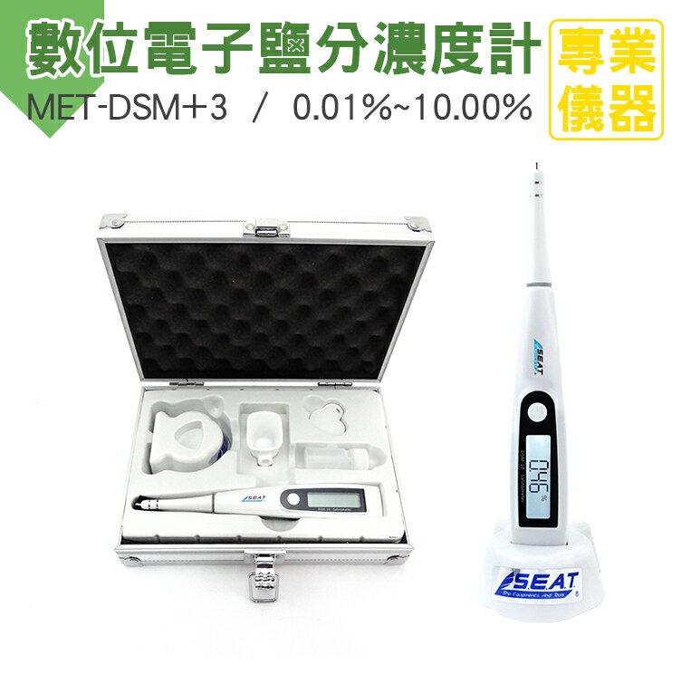 《安居 館》 電子鹽分濃度計 0.01%~10.00% 鹽分計 鹽份計 鹽度計 鹹度計 MET-DSM 3
