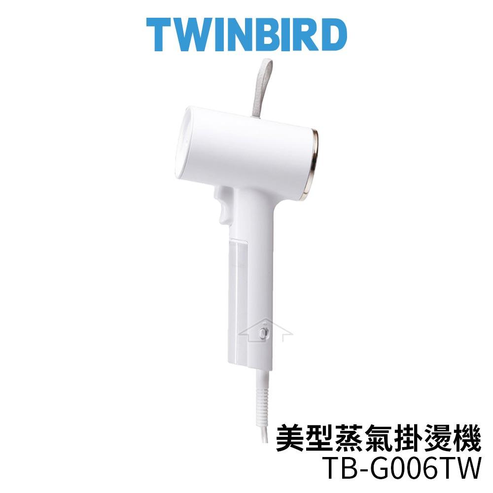 限時優惠 TWINBIRD雙鳥 美型蒸氣掛燙機 白色 TB-G006TW/TB-G006TWW