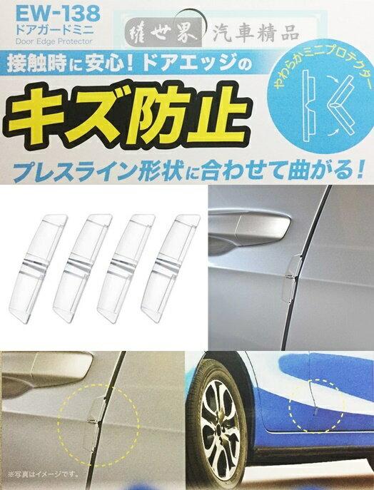 權世界@汽車用品 日本 SEIKO 車門折線彎角用 防碰傷 防撞條/片 保護片(4入) 透明 EW-138