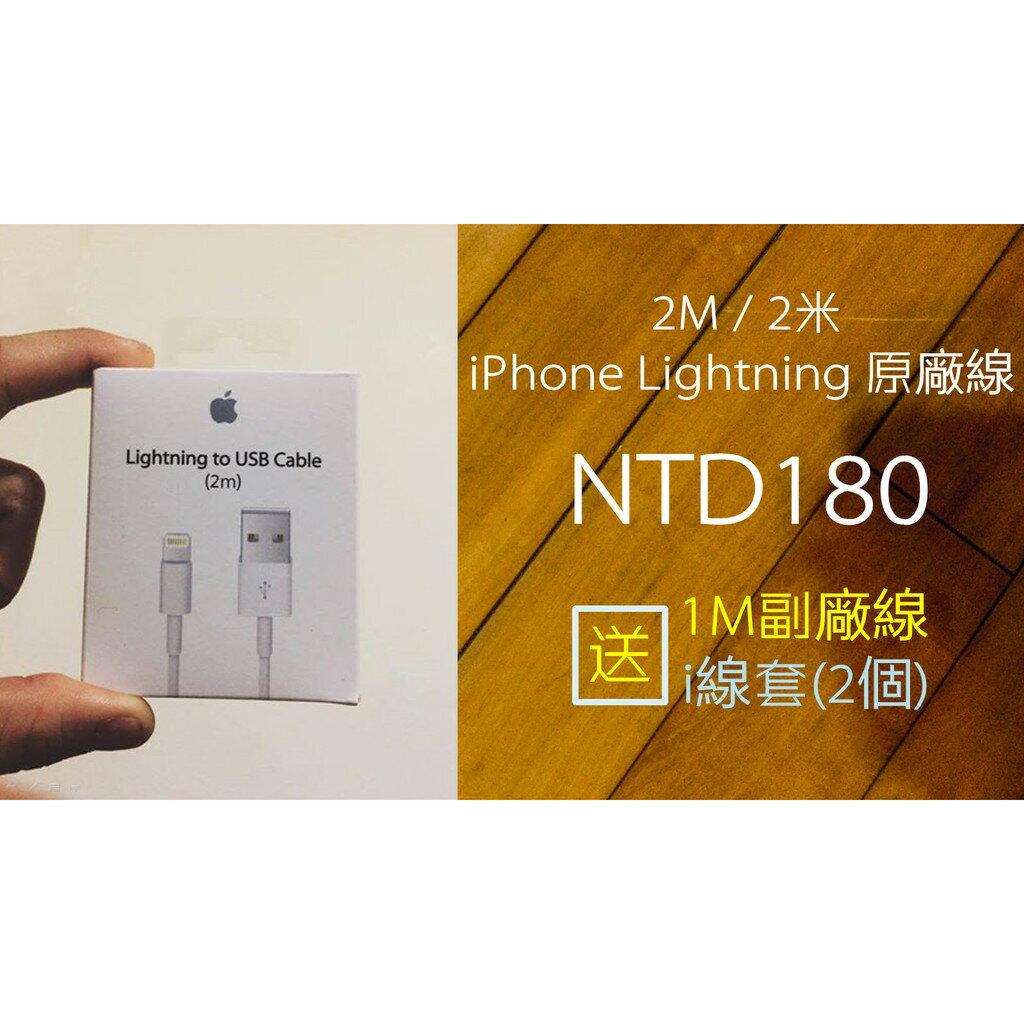 2米 iPhone 原廠 線 送1米副廠線+2個i線套 配件 蘋果 傳輸線 充電線 2公尺 2M 2m Usb 正品