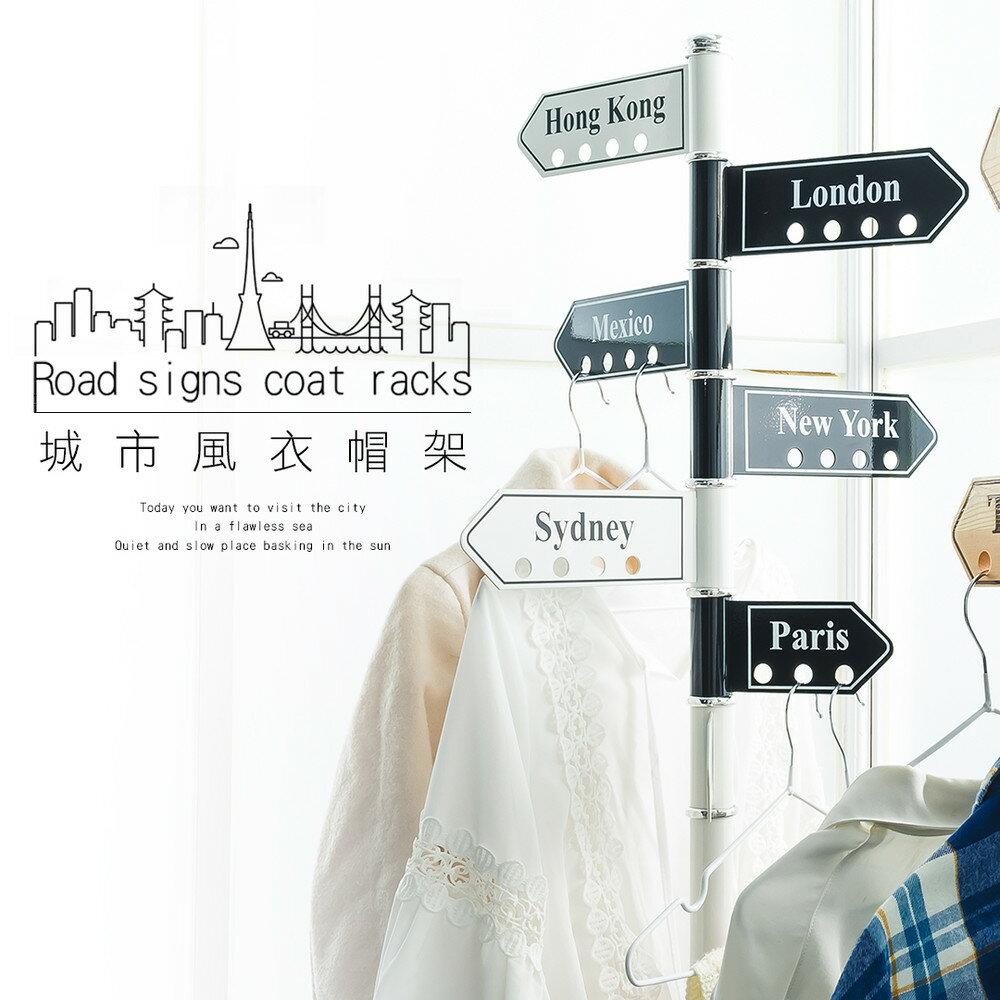 【 dayneeds 】城市風路牌衣帽架/吊衣架/收納架/掛衣架/置物架