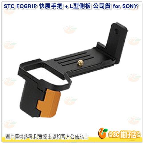 STC FOGRIP 快展手把 + L型側板 黑 公司貨 Sony α9 α7II α7III 適用