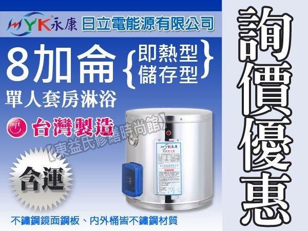永康系列日立電標準型8加侖電熱水器 直掛 橫掛安裝 套房專用【東益氏】售亞昌 電光牌 喜特麗 液化熱水器