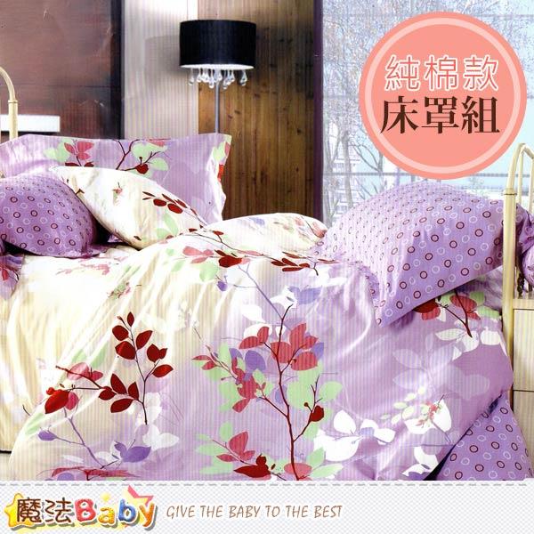 純棉5x6.2尺雙人床罩組 魔法Baby~w05004