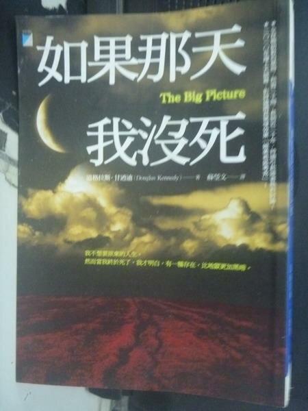 【書寶二手書T2/翻譯小說_IKQ】如果那天我沒死_道格拉斯.甘迺迪