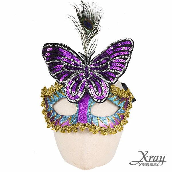 貴族羽毛面具(蝴蝶)-紫,萬聖節服裝/派對用品/舞會道具/cosplay服裝/角色扮演,X射線【W060017h】