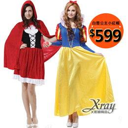 X射線 公主小紅帽 巫婆 女僕 萬聖節變裝cosplay 尾牙聖誕節表演