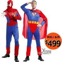 蝙蝠俠與超人周邊商品推薦X射線【W910295】無敵超人,蜘蛛俠/閃電超人/蝙蝠俠/美國戰士/萬聖節聖誕節變裝cosplay
