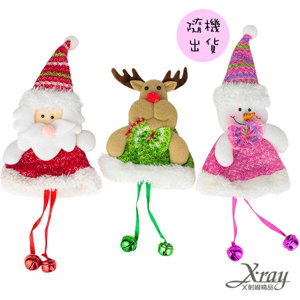 X射線【X293221】聖誕玩偶鈴鐺吊飾(1入-老公公.雪人.麋鹿隨機出貨),聖誕節/聖誕樹/聖誕佈置/聖誕掛飾/裝飾