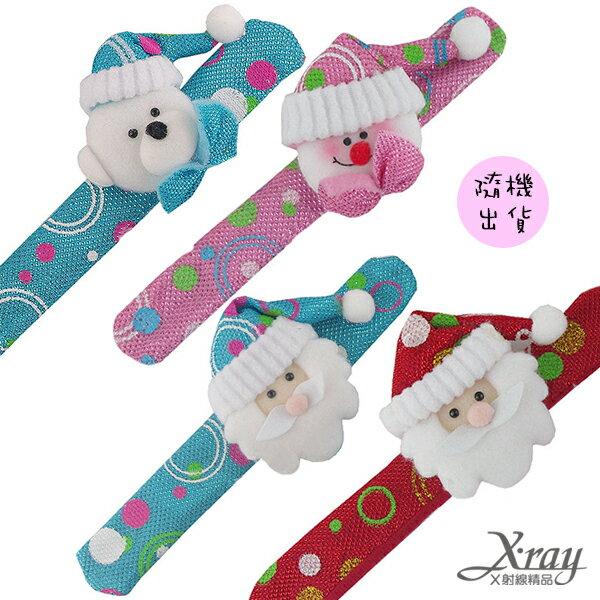 X射線【X293252】聖誕圓點啪啪手環(1入-隨機出貨不挑款),聖誕節/聖誕禮物/聖誕配件/啪啪圈/造勢晚會