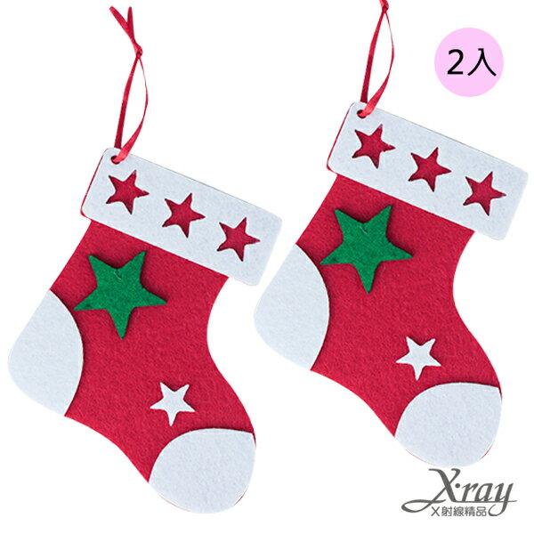 X射線【X293726】聖誕襪吊飾(2入),聖誕節/聖誕樹/聖誕佈置/聖誕掛飾/裝飾