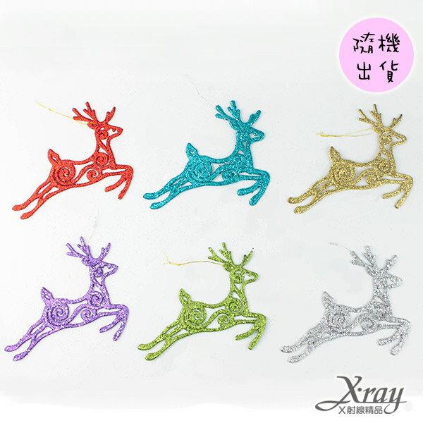 X射線【X299742】亮粉麋鹿吊飾(1組5入單色-隨機出貨不挑色),聖誕變裝/聖誕禮物/交換禮物