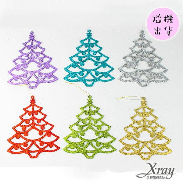 X射線【X299780】亮粉聖誕樹吊飾(1組5入單色-隨機出貨不挑色),聖誕變裝/聖誕禮物/交換禮物