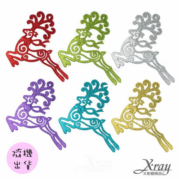 X射線【X299971】45cm亮粉麋鹿掛飾(1入-隨機出貨不挑款),聖誕變裝/聖誕禮物/交換禮物