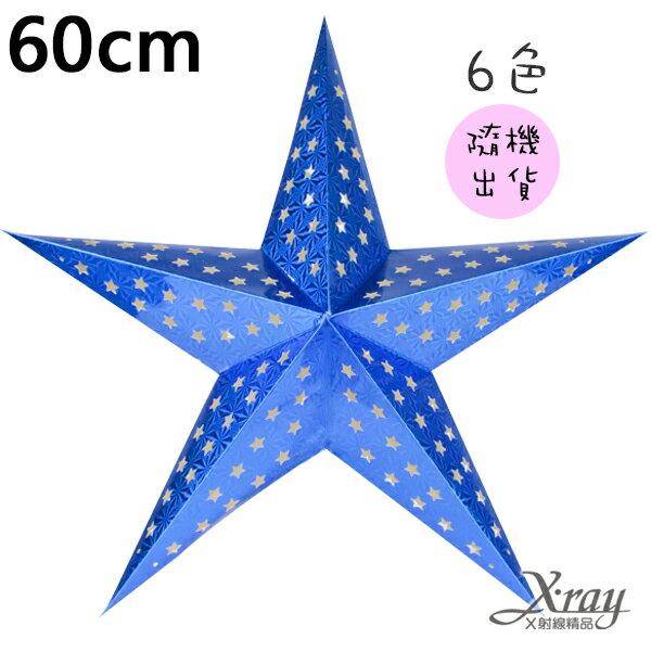 X射線【X387609】60cm亮面五角星吊飾(1入-隨機出貨不挑色),聖誕節/聖誕樹/聖誕佈置/聖誕掛飾/裝飾