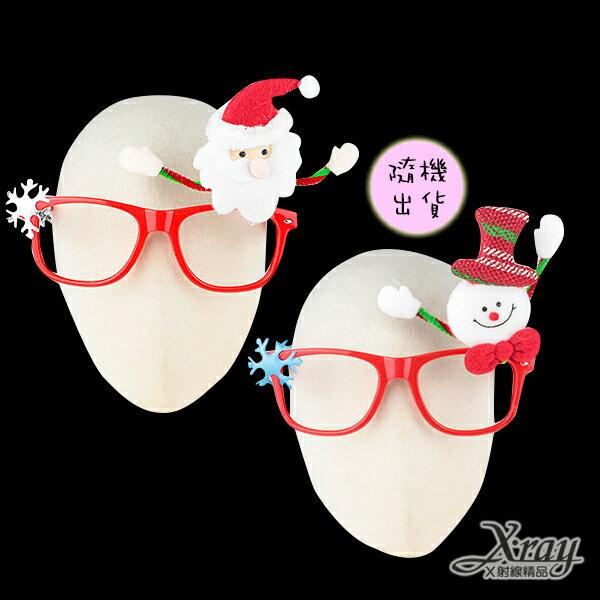 X射線【X419263】歡樂系舉手玩偶造型眼鏡(1入-老公公.雪人隨機出貨不挑款),聖誕變裝/聖誕禮物/佈置裝飾/交換禮物