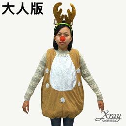 X射線麋鹿蓬蓬 化妝舞會 角色扮演 表演 萬聖節 聖誕節 兒童變裝
