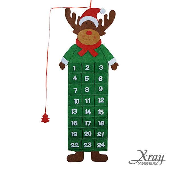 X射線【X704400】麋鹿倒數計時吊飾,聖誕節/聖誕擺飾/聖誕佈置/聖誕造景/聖誕裝飾