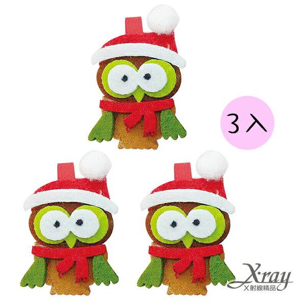 X射線【X774080】貓頭鷹夾子(3入),聖誕節/聖誕佈置/聖誕掛飾/聖誕裝飾/聖誕吊飾/聖誕花材