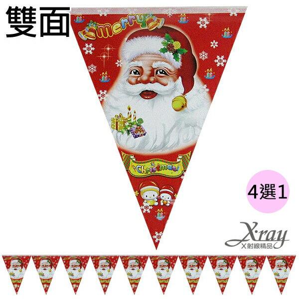 X射線【X388538】聖誕三角旗(1入-4選1),聖誕佈置品/聖誕節紙品/聖誕老人衣