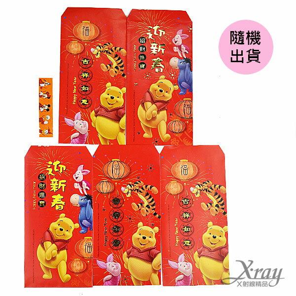 X射線【Z531651】迪士尼授權紅包袋5入-維尼(隨機出貨),5包$100,春節/過年/金元寶/紅包袋/糖果盒/雞年