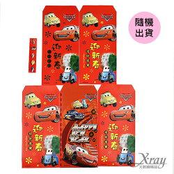 X射線【Z496564】迪士尼授權紅包袋5入-cars(隨機出貨),5包$100,春節/過年/金元寶/紅包袋/糖果盒/狗年